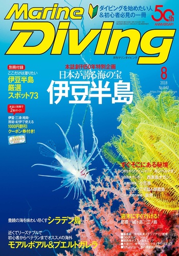 digital magazine Marine Diving(マリンダイビング) publishing software