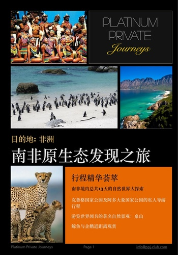 digital magazine PPJ 旅行杂志 publishing software