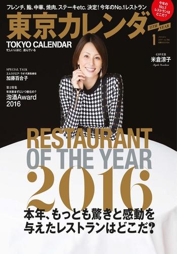 digital magazine 東京カレンダー TOKYO CALENDAR publishing software