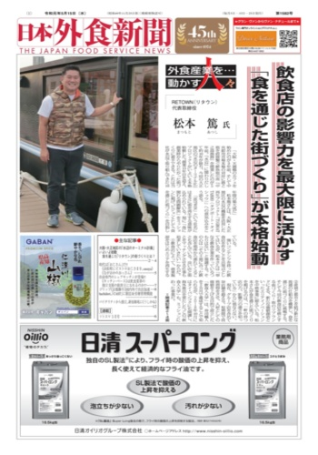 digital magazine 日本外食新聞 publishing software