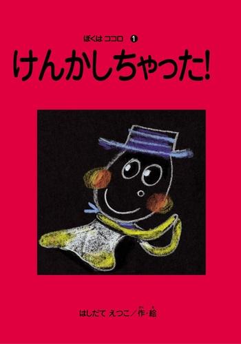 digital magazine 銀の鈴社 ぼくはココロシリーズ publishing software