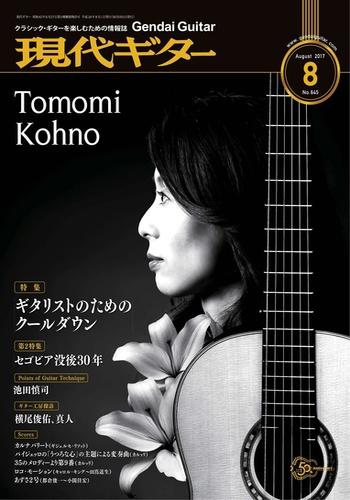 digital magazine 月刊現代ギター publishing software