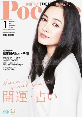 digital magazine Poco'ce(ポコチェ) publishing software