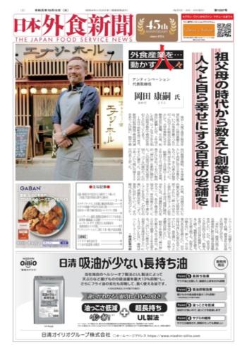 digital magazine 日本外食新聞 publishing software