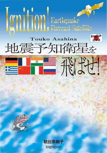 digital magazine Ignition! 地震予知衛星を飛ばせ! publishing software